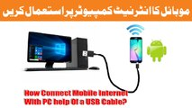 How To Connect Mobile internet to PC - Urdu Hindi Tutorial