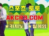 온라인카지노사이트  인터넷카지노사이트 AKCR3쩜 C0M ☆▧ 마카오사이트