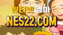 인터넷 경마   온라인 경마 사이트 NES22쩜 콤  ♠♥ 경정, 경륜