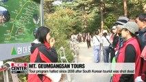 Tours to N. Korea's Geumgang-san Mountain will start soon: Hyundai chair