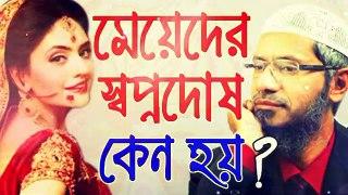 মেয়েদের স্বপ্নদোষ কেন হয় জাকির নায়েক || bangla waz dr zakir naik peace tv bangla lecture bangla gojol islamic jalsa bd waz muslim bangladesh
