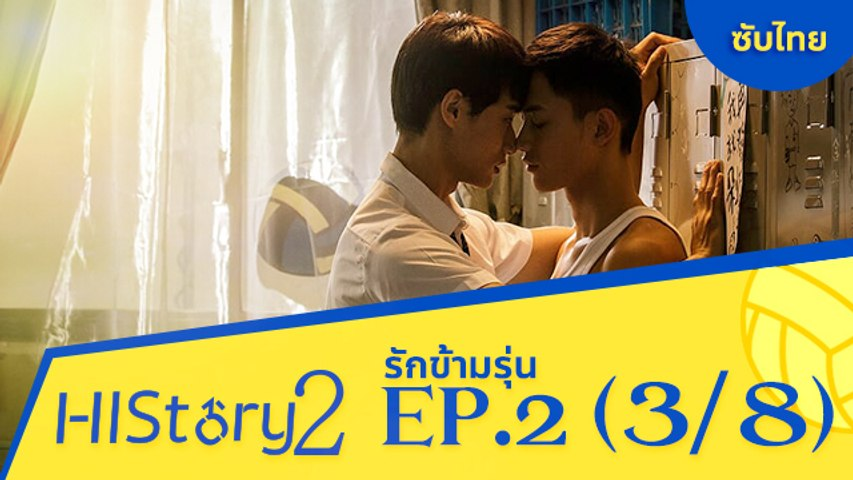 ซีรีย์วาย ไต้หวัน HIStory S.2 ตอน รักข้ามรุ่น (ซับไทย) EP 2 Part 3/8