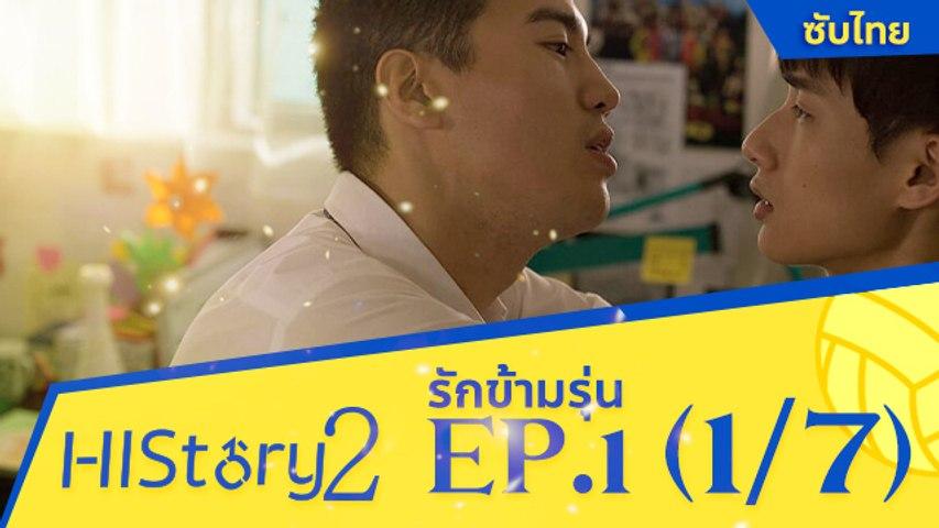 ซีรีย์วาย ไต้หวัน HIStory S.2 ตอน รักข้ามรุ่น (ซับไทย) EP 1 Part 1/7