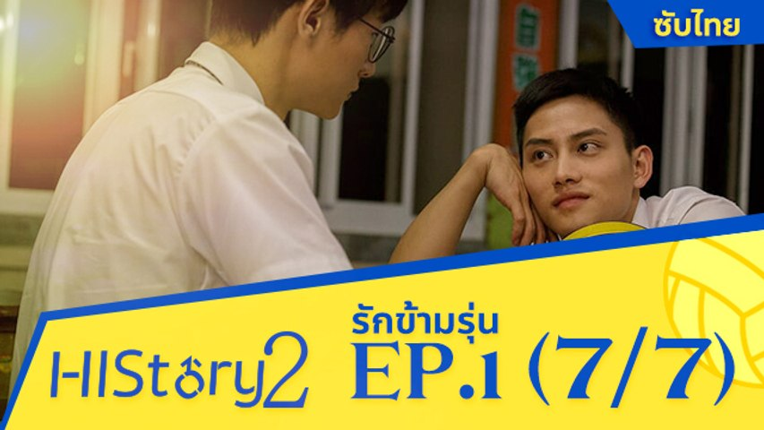 ซีรีย์วาย ไต้หวัน HIStory S.2 ตอน รักข้ามรุ่น (ซับไทย) EP 1 Part 7/7