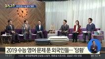 (테스트)[핫플]2019 수능 영어 문제 푼 외국인들…'당황'