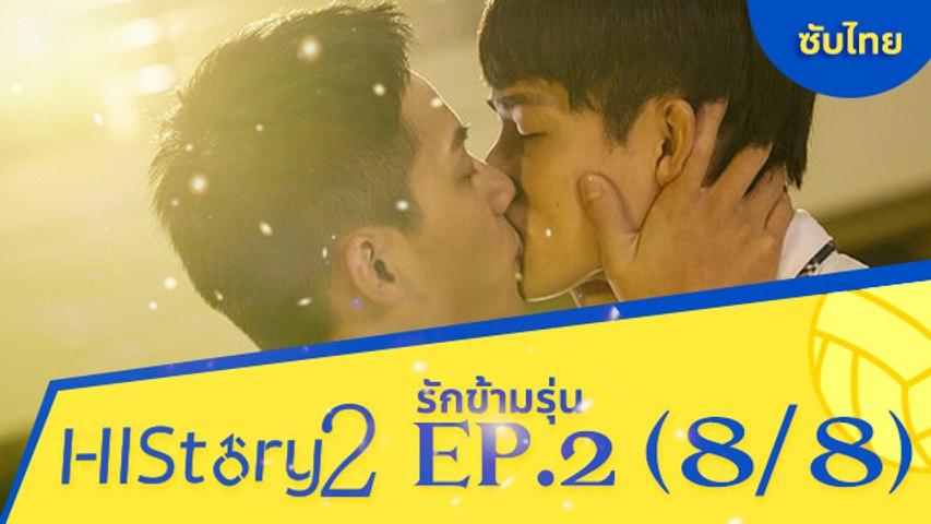 ซีรีย์วาย ไต้หวัน HIStory S.2 ตอน รักข้ามรุ่น (ซับไทย) EP 2 Part 8/8