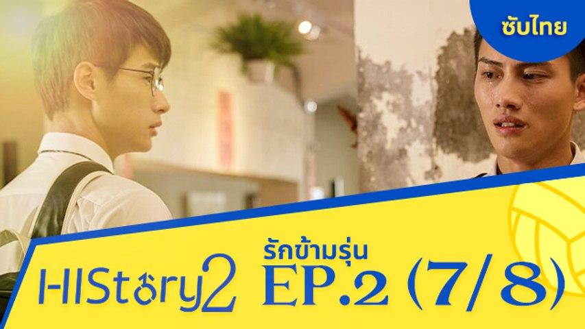 ซีรีย์วาย ไต้หวัน HIStory S.2 ตอน รักข้ามรุ่น (ซับไทย) EP 2 Part 7/8