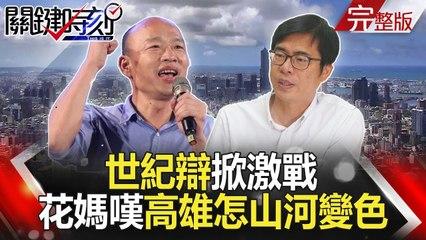 關鍵時刻 20181120節目播出版(有字幕)