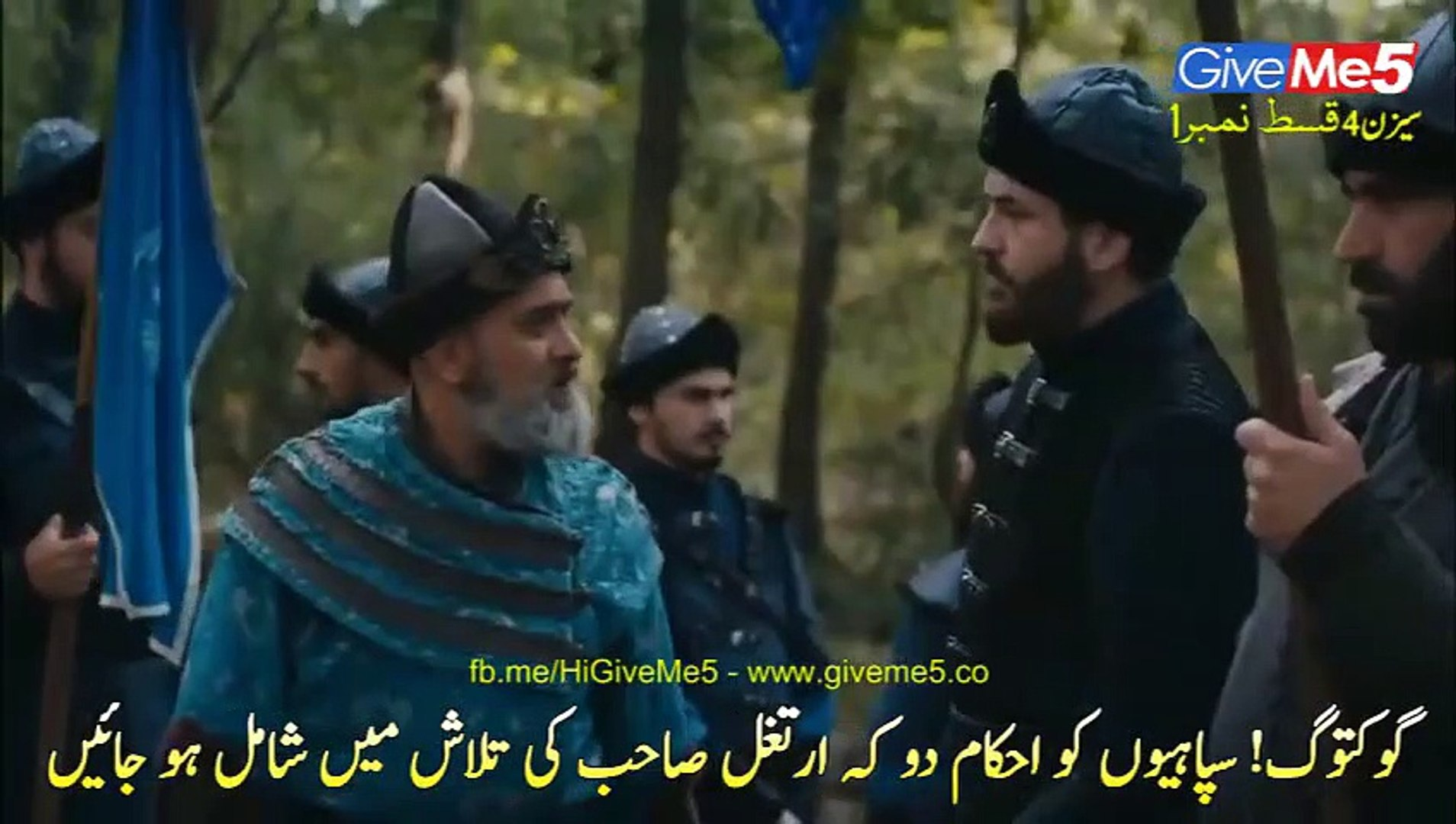 Diriliş Season 4 with Urdu Subtitles Episode 01(480p)