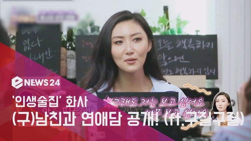 '인생술집' 마마무 화사, 전 남친과 '구질구질' 연애담 공개! (ft. 휘인 눈물)