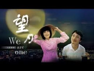 We Are One/望月_trailer