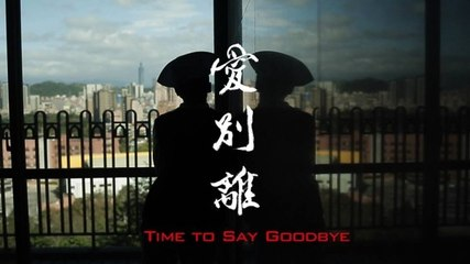 Time to Say Goodbye/愛別離_Trailer
