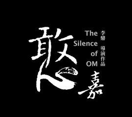 The Silence Of OM/憨嘉_Trailer