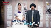 양세찬♥장도연 결혼식 날 생긴 일!