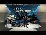 World Premiere BMW X4 Concept at Auto Shanghai 2013