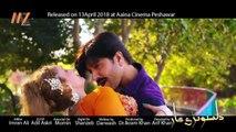 Mohabbat K SuperStar Yama _ Arbaz Khan, Rahim Shah & Nazia Iqbal _ Da Lastoori Maar _ Song Teaser