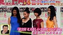 オスカー第2回ミス美しい20代コンテストの記者発表会 河北麻友子国民的美少女コンテスト時の映像 (2)
