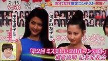 オスカー第2回ミス美しい20代コンテストの記者発表会 河北麻友子国民的美少女コンテスト時の映像