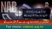 NAB decides to arrest Nawaz, Maryam on arrival