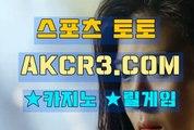 온라인카지노사이트  인터넷카지노사이트 AKCR3쩜 C0M △▲ 마카오사이트