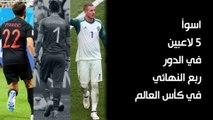 اسوأ 5 لاعبين في الدور ربع النهائي في كأس العالم