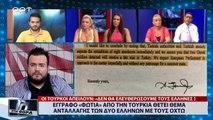 Έγγραφο φωτιά από την Τουρκία θέτει θέμα ανταλλαγής των δύο Ελλήνων με τους τους τούρκους (ΑΡΤ, 6/7/18)