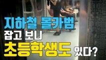 [자막뉴스] 지하철 몰카 단속해 10명 적발...초등학생도 포함 / YTN