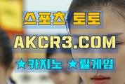 온라인카지노  인터넷카지노 AKCR3쩜 C0M ●▲룰렛전략
