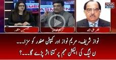 Nawaz Sharif, Maryam Nawaz Aur Captain Safdar Ko Saza... PMLN Ki Election Muhim Par Kitna Asar Paray Ga...