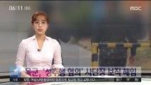 육군, '부하 여군 성추행 혐의' 사단장 보직 해임