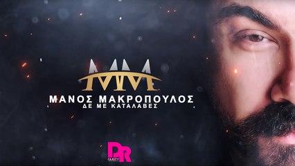 Manos Makropoulos - De Me Katalaves (Official Lyric Video)
