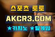 인터넷카지노  온라인카지노 AKCR3쩜 C0M ◇◆ 카지노게임방법