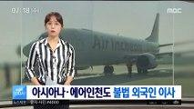 아시아나·에어인천도 불법 외국인 이사