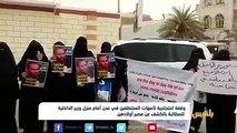 وقفة احتجاجية لأمهات المختطفين في #عدن أمام منزل وزير الداخلية للمطالبة بالكشف عن مصير أولادهن