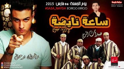 عبيدات الرمى - ماروك بلادي  (برنامج ساعة نايضة)   (Abidat Rma - Maroc Bladi (Sa3a Nayda