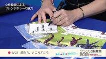 Photo review of the French Film Festival in Japan / Retour en images sur le Festival du Film Français au Japon - Video