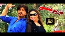 Arbaz Khan New HD Song - Tore Cheshme Da Anango Da Pasa by Nazia Iqbal and Shahsawar