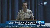 المالكي: لدينا أدلة تثبت وجود خبراء إيرانيين مع الحوثييندبي - الإمارات العربية المتحدة -(وكالات) - أكد المتحدث الرسمي باسم قوات تحالف دعم #الشرعية في #اليمن ا