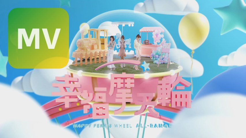 ALL-RANGE《幸福摩天輪 Happy Ferris Wheel》Official MV 【HD】