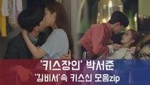 '키스장인' 박서준, '김비서' 속 키스신 모음.zip
