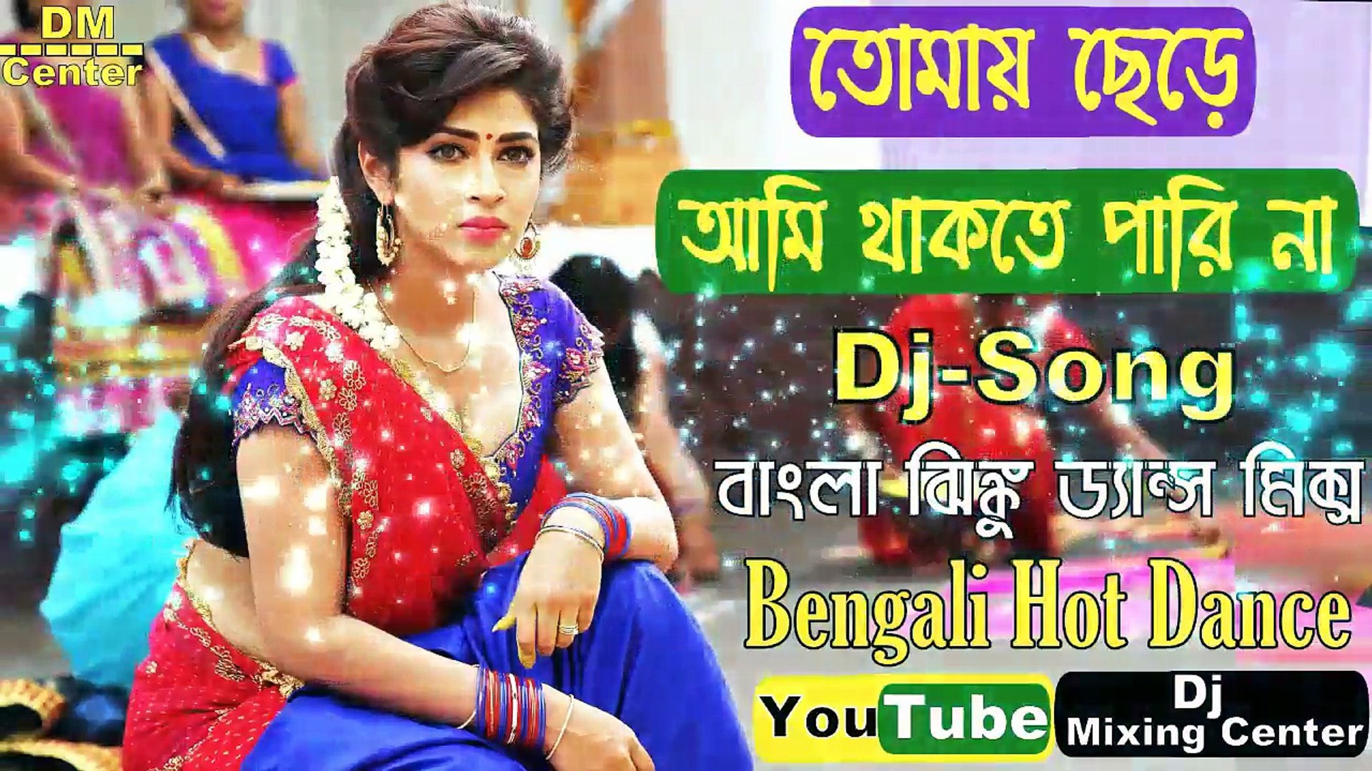 Tomay Chere Ami Thakte Parina (Fatafati Dholki Dance Mix) DJ Song || Old  Super Hit Dholki Mix Song - 2018