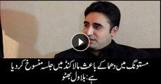 Malakand Rally has been canceled due to Mastung tragedy, says Bilawal Bhutto