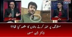 Mastung Par Hamlah Karnay Waloon Ka Maqsad Kia Tha| Dr.Shahid Masood