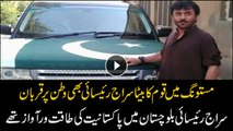 The man who made the longest Pakistani flag, Siraj Raisani is no more