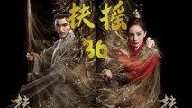 【超清】《扶摇》第36集 杨幂/阮经天/高伟光/刘奕君