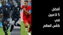 أفضل 5 لاعبين في بطولة كأس العالم