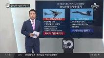 들락날락 수상한 '러 폭격기'