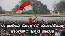 ಬಜೆಟ್ ನಲ್ಲಿ ಕುಮಾರಸ್ವಾಮಿ ಕರಾವಳಿಯನ್ನ ನಿರ್ಲಕ್ಷಿಸಿದ್ದಕ್ಕೆ ಕಾಂಗ್ರೆಸ್ ಗೆ ಹಿನ್ನಡೆಯಾಗಬಹುದು |Oneindia Kannada