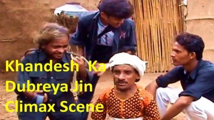 खांदेश का दुबेरिया जीन |Khandesh Ka Dubreya Jin | Khandeshi Comedy Film |Final Climax Scene