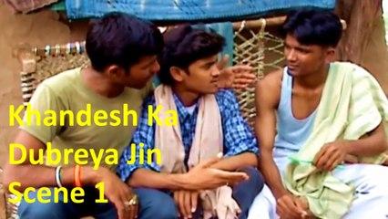 खांदेश का दुबेरिया जीन |Khandesh Ka Dubreya Jin | Khandeshi Comedy Film | Dubreya| Scene 1